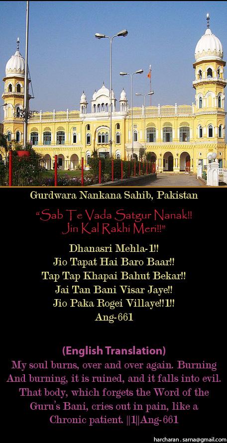 Nankana Sahib Mukhwak