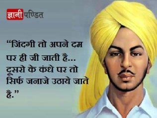 Bhagat-singh-Quotes