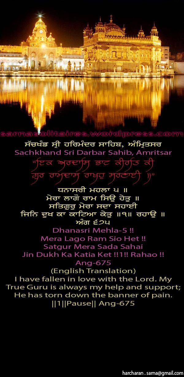Darbar-Sahib-Ton-Shyam-Da-Wak