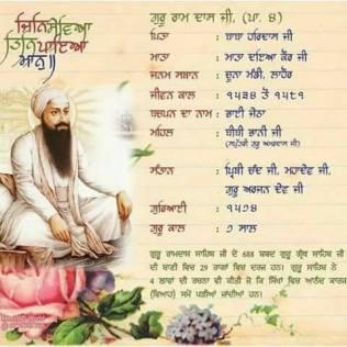 dhan-guru-ram-das-ji