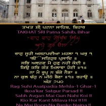Patna-Sahib