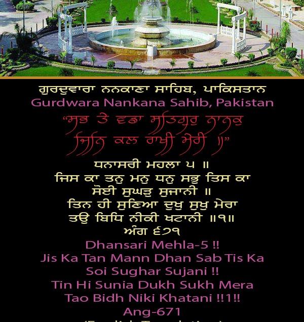 Nanakana-Sahib